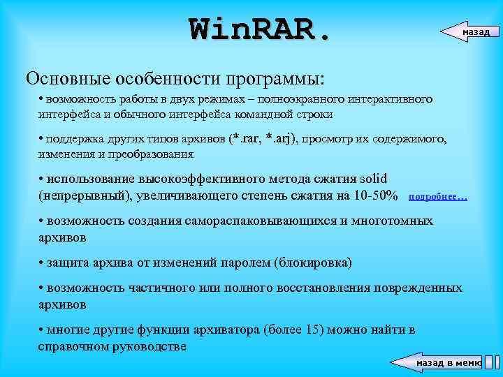 Win. RAR.    назад Основные особенности