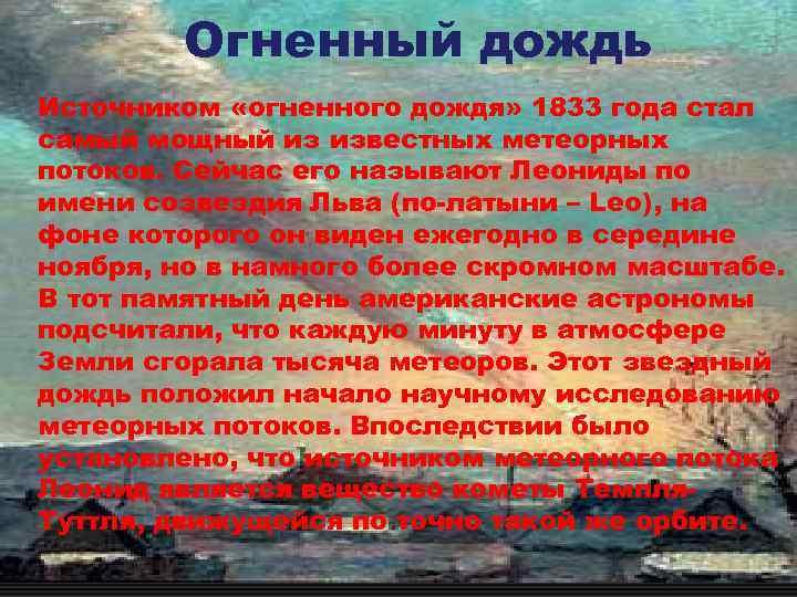 Огненный дождь Источником «огненного дождя» 1833 года стал самый мощный из известных