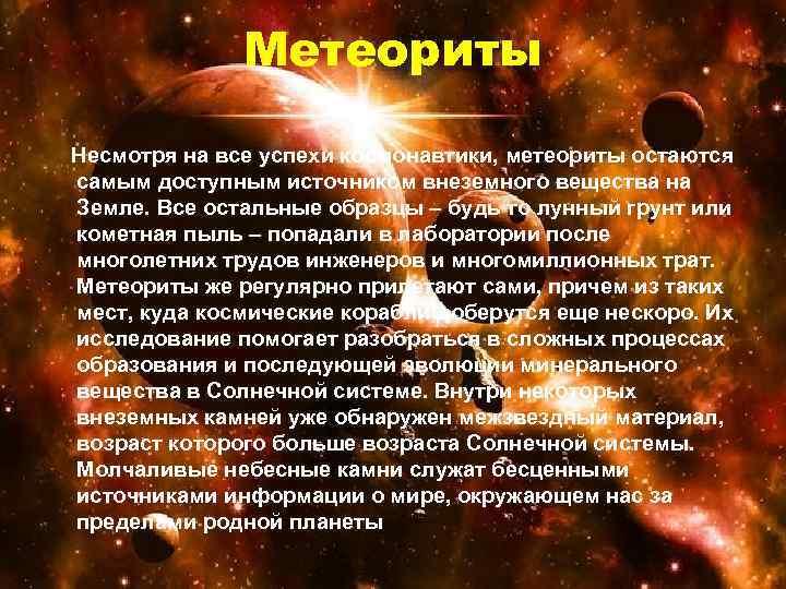 Метеориты Несмотря на все успехи космонавтики, метеориты остаются самым доступным источником