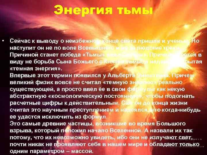 Энергия тьмы  • Сейчас к выводу о неизбежном конце