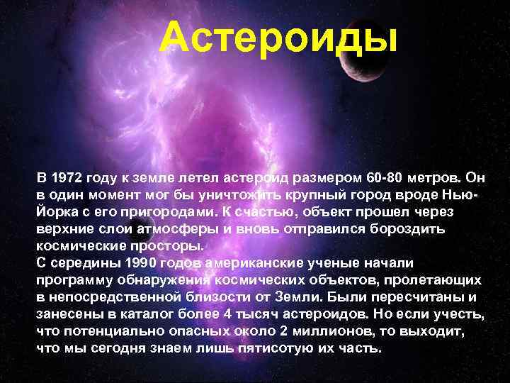 Астероиды  В 1972 году к земле летел астероид размером