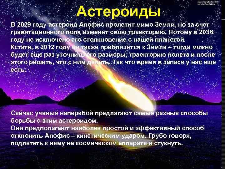 Астероиды В 2029 году астероид Апофис пролетит мимо Земли, но