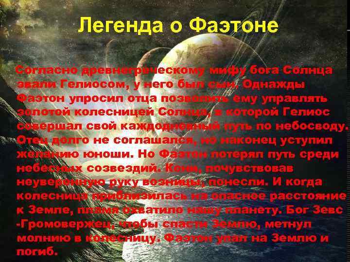 Легенда о Фаэтоне Согласно древнегреческому мифу бога Солнца звали Гелиосом, у него