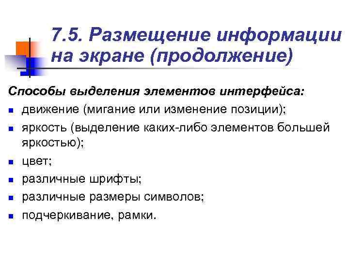7. 5. Размещение информации  на экране (продолжение) Способы выделения элементов интерфейса: n