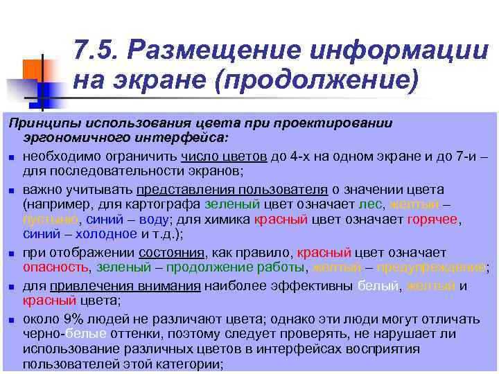 7. 5. Размещение информации   на экране (продолжение) Принципы использования
