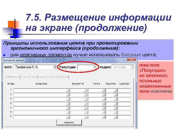 7. 5. Размещение информации   на экране (продолжение) Принципы использования цвета