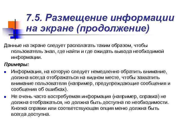 7. 5. Размещение информации   на экране (продолжение) Данные на экране