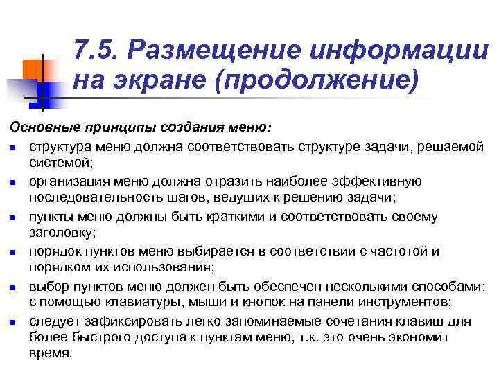 7. 5. Размещение информации   на экране (продолжение) Основные принципы создания