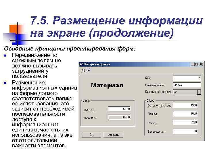 7. 5. Размещение информации  на экране (продолжение) Основные принципы проектирования