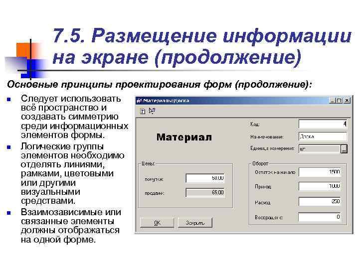 7. 5. Размещение информации   на экране (продолжение) Основные принципы
