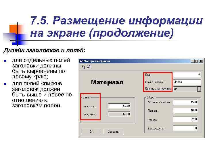 7. 5. Размещение информации   на экране (продолжение) Дизайн заголовков