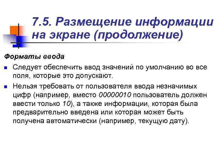 7. 5. Размещение информации  на экране (продолжение) Форматы ввода n Следует
