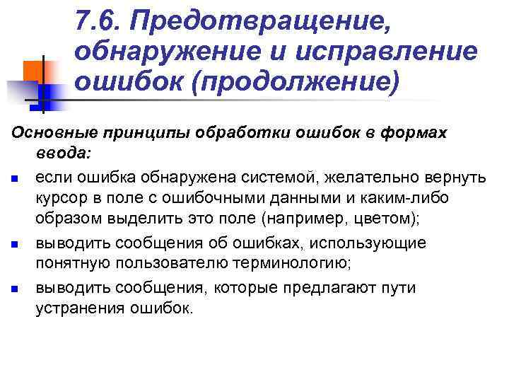 7. 6. Предотвращение,   обнаружение и исправление  ошибок (продолжение) Основные