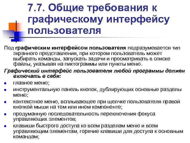 7. 7. Общие требования к   графическому интерфейсу   пользователя