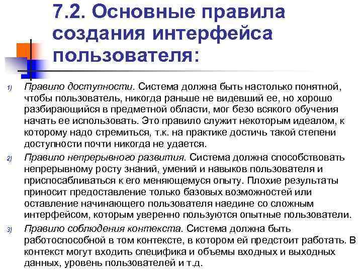 7. 2. Основные правила  создания интерфейса  пользователя: 1)