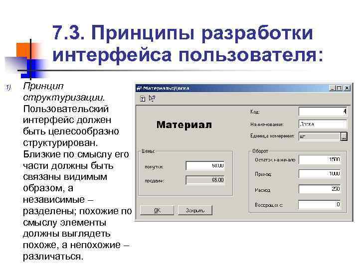 7. 3. Принципы разработки  интерфейса пользователя: 1)  Принцип структуризации.