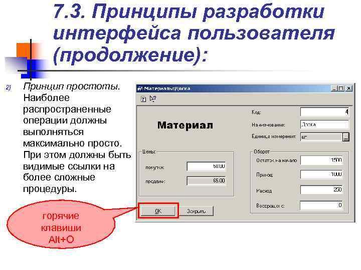 7. 3. Принципы разработки  интерфейса пользователя  (продолжение): 2)