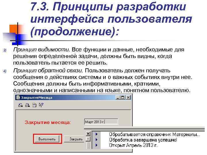 7. 3. Принципы разработки  интерфейса пользователя  (продолжение): 3)