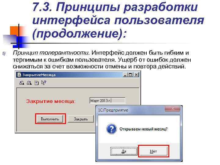 7. 3. Принципы разработки  интерфейса пользователя  (продолжение): 5)