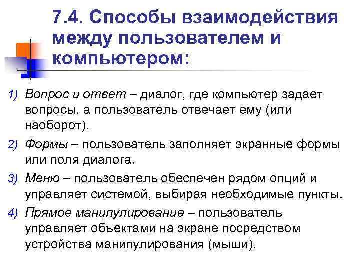 7. 4. Способы взаимодействия  между пользователем и  компьютером: 1) Вопрос и