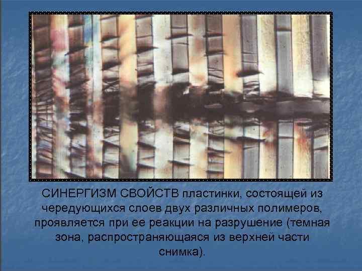 СИНЕРГИЗМ СВОЙСТВ пластинки, состоящей из чередующихся слоев двух различных полимеров, проявляется при ее