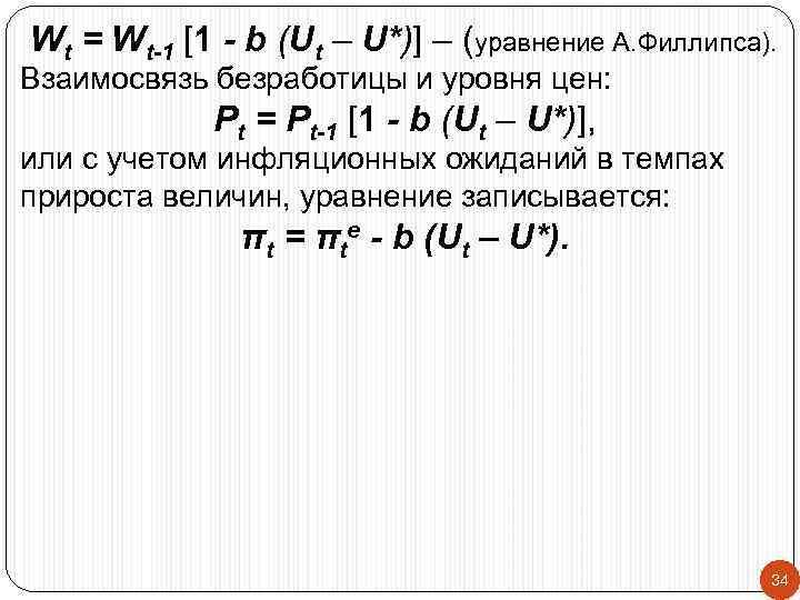 Wt = Wt-1 [1 - b (Ut – U*)] – (уравнение А. Филлипса). Взаимосвязь