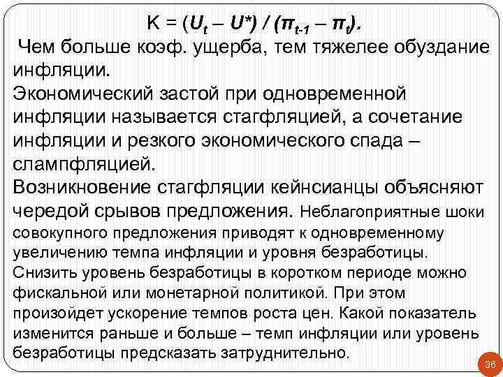 K = (Ut – U*) / (πt-1 – πt).  Чем