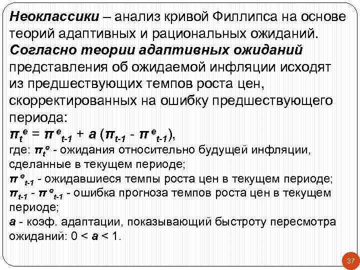 Неоклассики – анализ кривой Филлипса на основе теорий адаптивных и рациональных ожиданий. Согласно теории