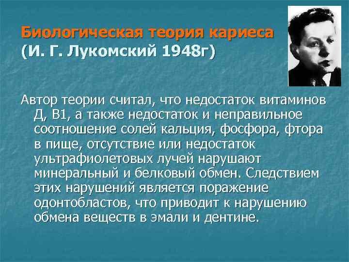 Биологическая теория кариеса (И. Г. Лукомский 1948 г)  Автор теории считал, что недостаток