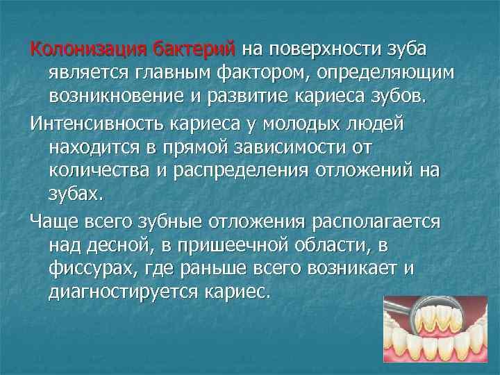Колонизация бактерий на поверхности зуба  является главным фактором, определяющим  возникновение и развитие