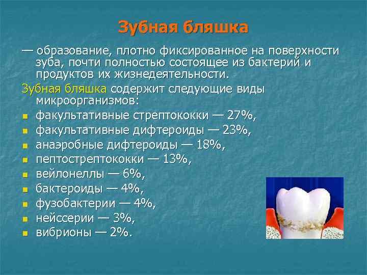 Зубная бляшка — образование, плотно фиксированное на поверхности  зуба,
