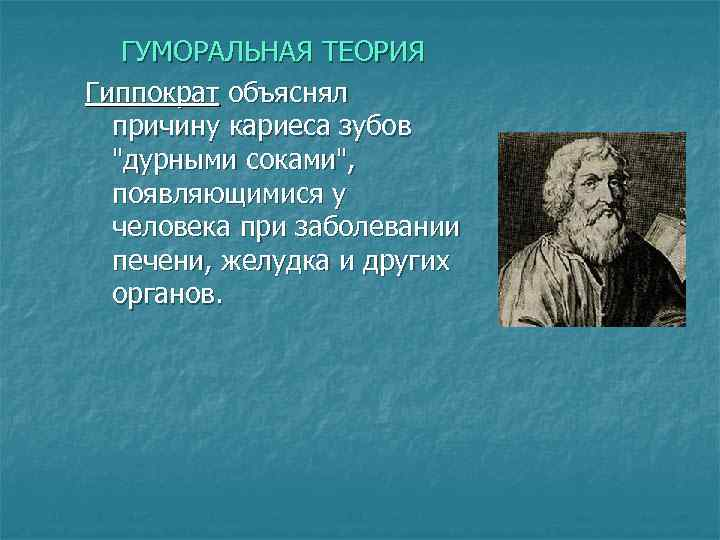 ГУМОРАЛЬНАЯ ТЕОРИЯ Гиппократ объяснял  причину кариеса зубов