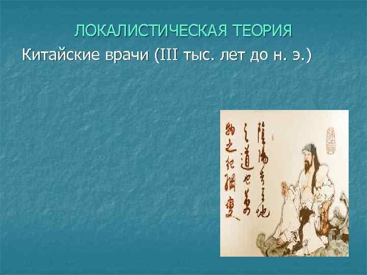 ЛОКАЛИСТИЧЕСКАЯ ТЕОРИЯ Китайские врачи (III тыс. лет до н. э. )