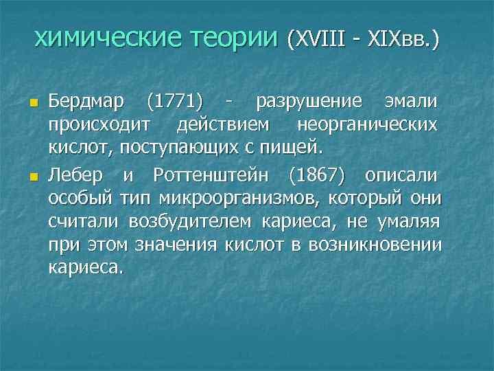 химические теории (XVIII - XIXвв. ) n  Бердмар (1771) - разрушение эмали происходит