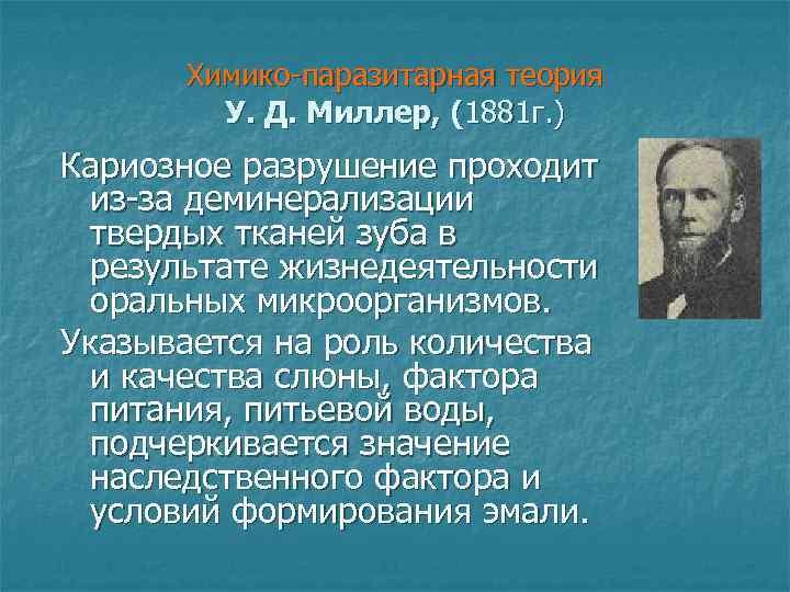 Химико-паразитарная теория  У. Д. Миллер, (1881 г. ) Кариозное разрушение проходит