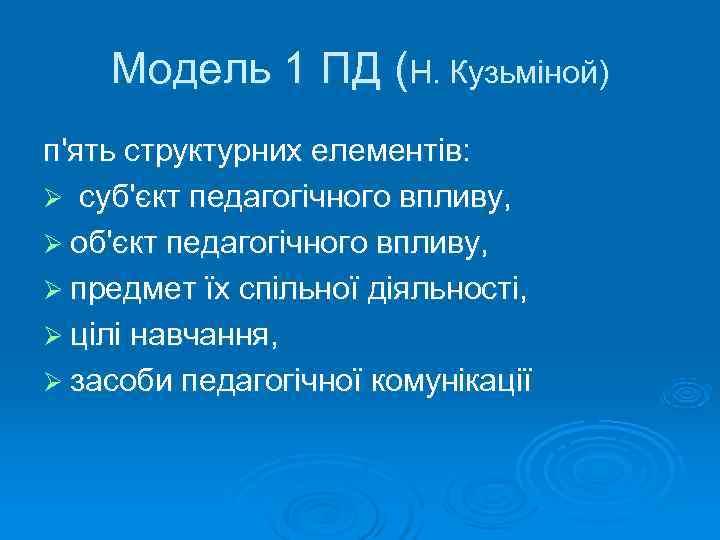 Модель 1 ПД (Н. Кузьміной) п'ять структурних елементів: Ø суб'єкт педагогічного впливу,