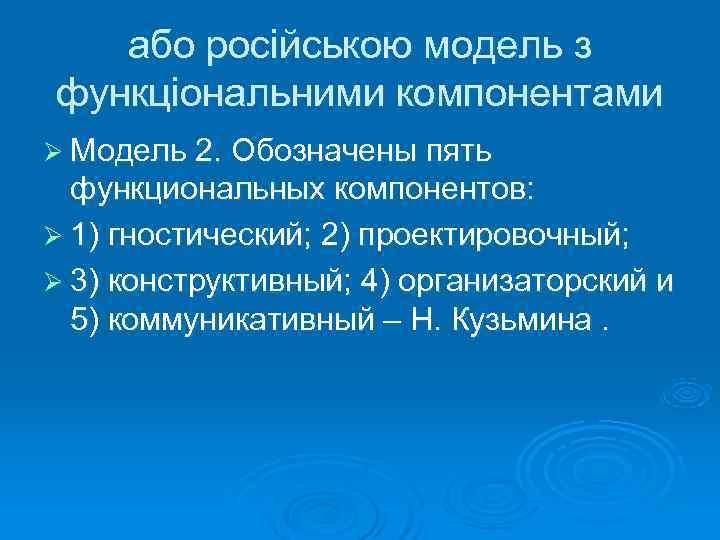 або російською модель з функціональними компонентами Ø Модель 2. Обозначены пять