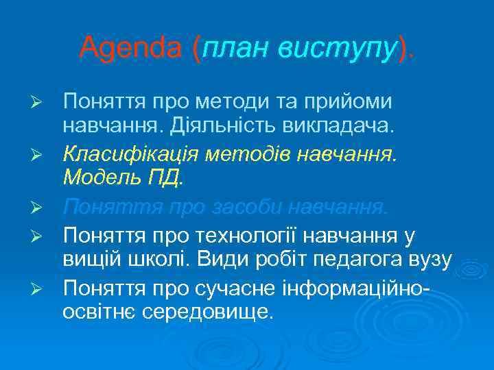 Agenda (план виступу). Ø  Поняття про методи та прийоми навчання. Діяльність викладача.