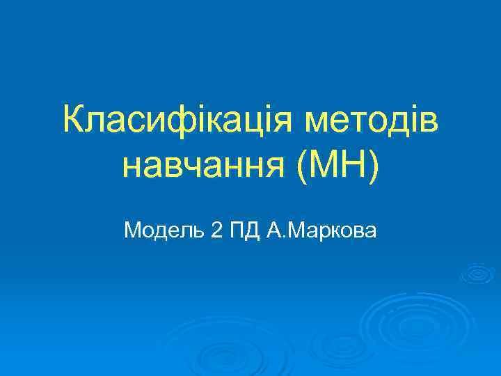 Класифікація методів  навчання (МН)  Модель 2 ПД А. Маркова