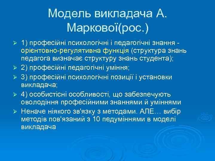 Модель викладача А.    Маркової(рос. ) Ø  1) професійні