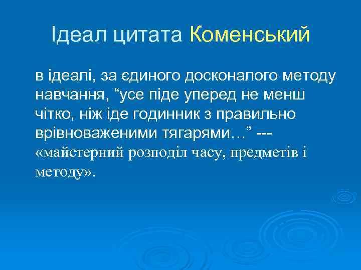 """Ідеал цитата Коменський в ідеалі, за єдиного досконалого методу навчання, """"усе піде уперед"""