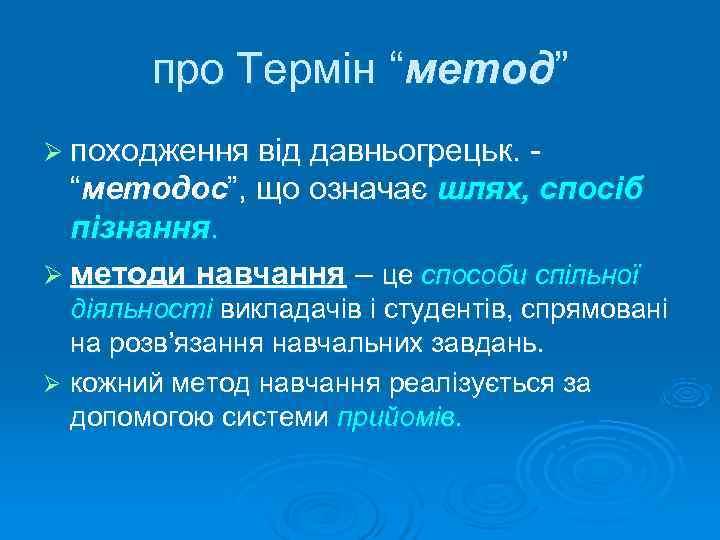 """про Термін """"метод"""" Ø походження від давньогрецьк. """"методос"""", що означає шлях, спосіб"""