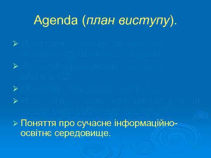 Agenda (план виступу). Ø Поняття про методи та прийоми  навчання. Діяльність