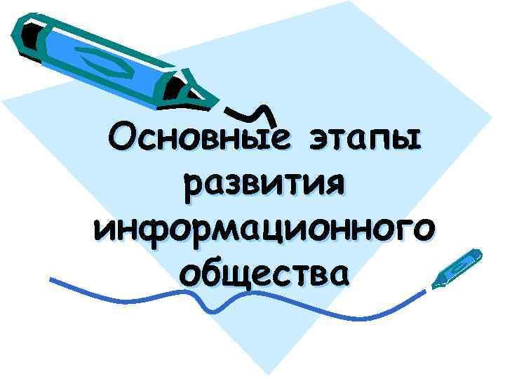 Основные этапы развития информационного общества