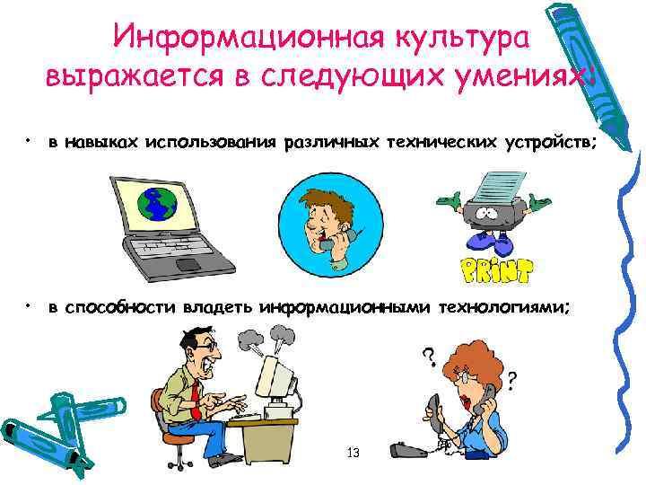 Информационная культура  выражается в следующих умениях:  • в навыках использования различных