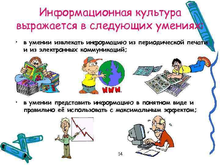 Информационная культура выражается в следующих умениях:  • в умении извлекать информацию