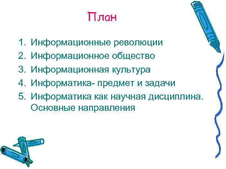 План 1.  Информационные революции 2.  Информационное общество 3.