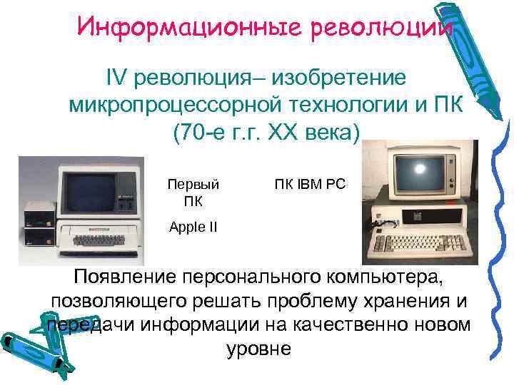Информационные революции IV революция– изобретение  микропроцессорной технологии и ПК   (70