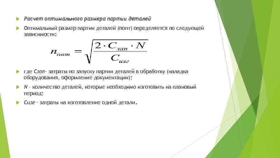 Расчет оптимального размера партии деталей Оптимальный размер партии деталей (nопт) определяется по