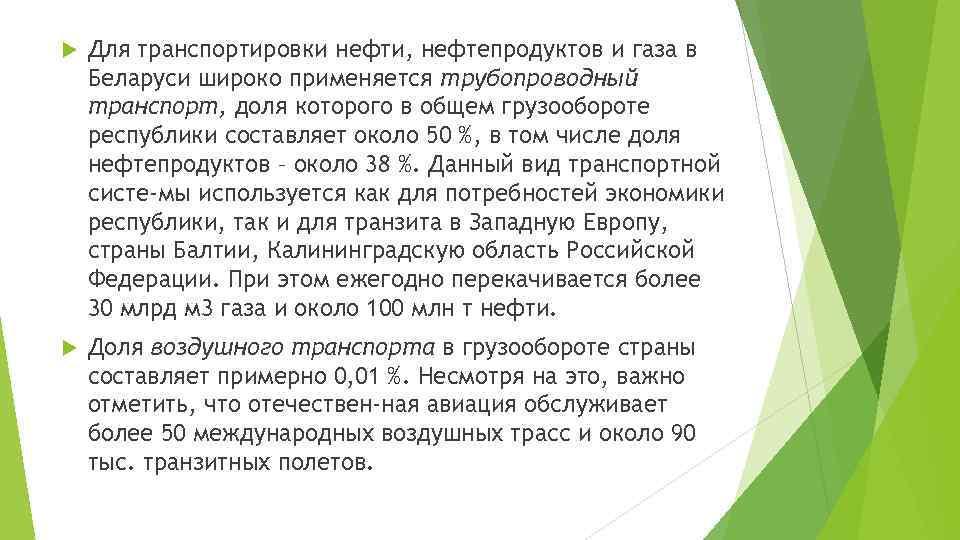 Для транспортировки нефти, нефтепродуктов и газа в Беларуси широко применяется трубопроводный транспорт,